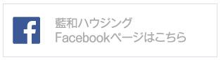 藍和ハウジングFacebookページ
