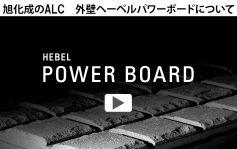 ヘーベルパワーボード